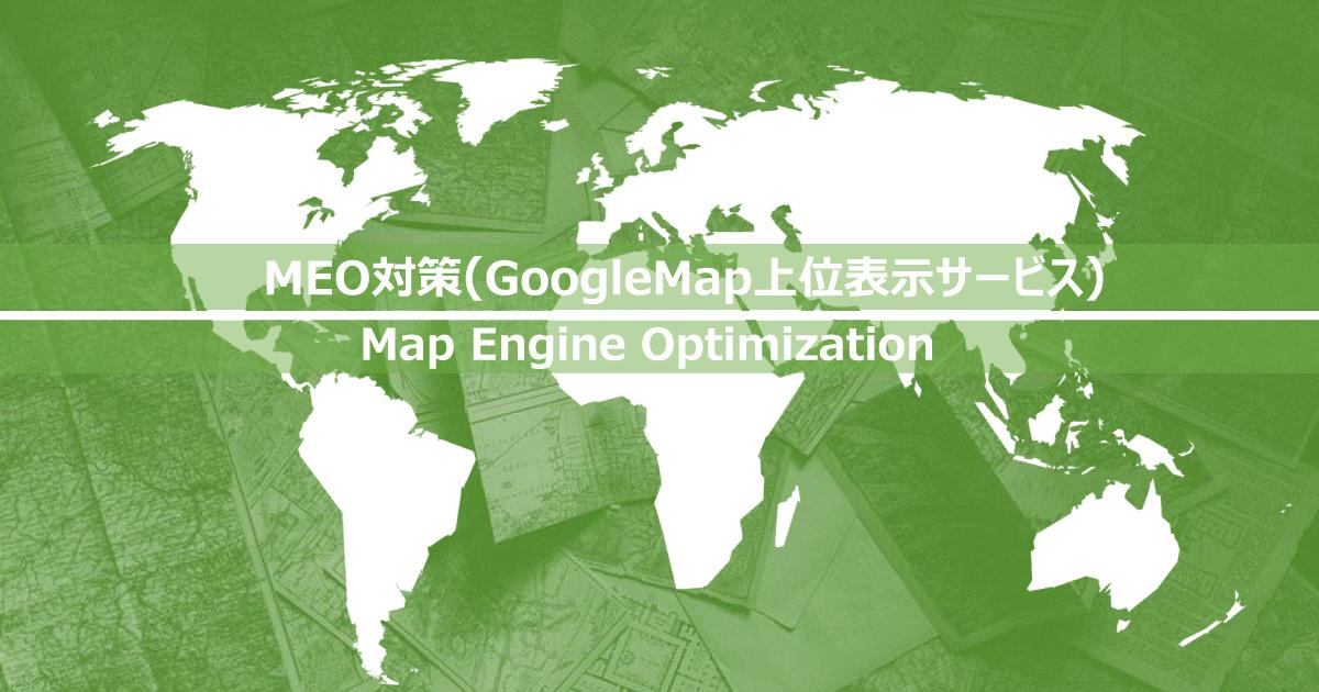 MEO(GoogleMap上位表示)サービスで自店舗集客