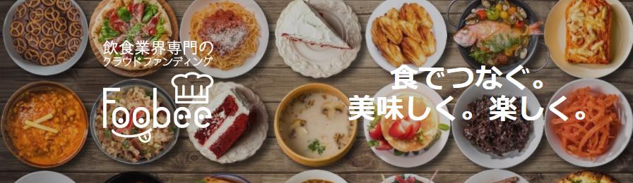 飲食業界に特化したクラウドファンディング「Foobee」がオープン
