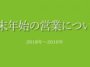 ec_info2018nenmatsu