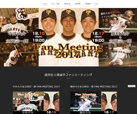 読売巨人軍選手ファンミーティングサイト