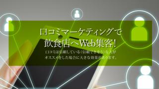 飲食店の口コミマーケティングでWEB集客!